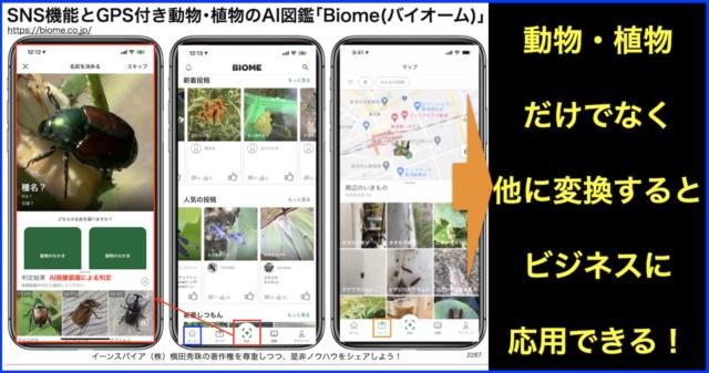 SNS機能とGPS付き動物・植物のAI図鑑「Biome(バイオーム)」