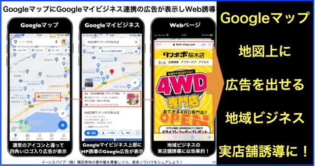 GoogleマップにGoogleマイビジネス連携ピン型広告が表示