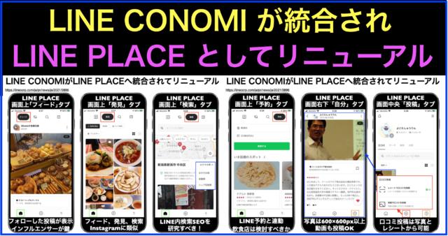 LINE PLACE(LINE CONOMI統合)リニューアルキャンペーン