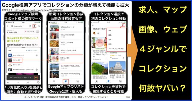 Google検索アプリでコレクションの分類が増えて機能も拡大