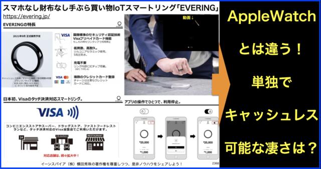 スマホ・財布なし手ぶら買い物IoTスマートリング「EVERING」