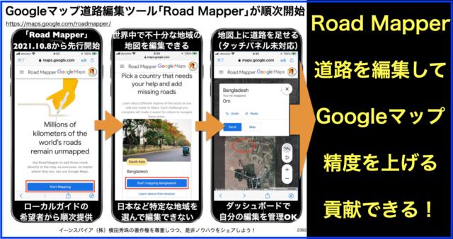 Googleマップの道路編集ツール「Road Mapper」が順次開始