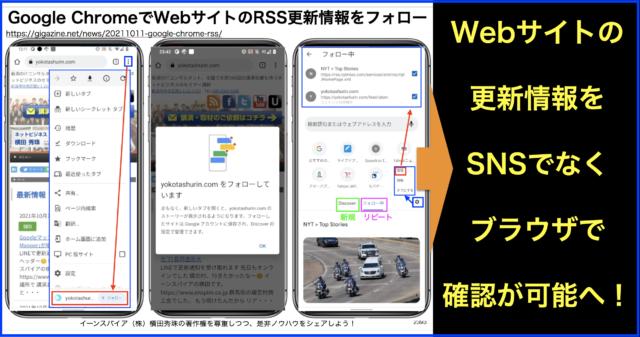 Google ChromeでWebサイトのRSS更新情報をフォロー可