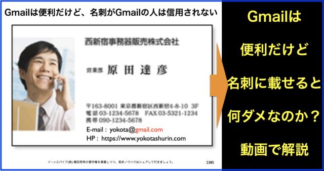 名刺にGmailでなく独自ドメインのメルアドを載せるべき理由