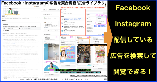 Facebook・Instagramの広告を競合調査「広告ライブラリ」