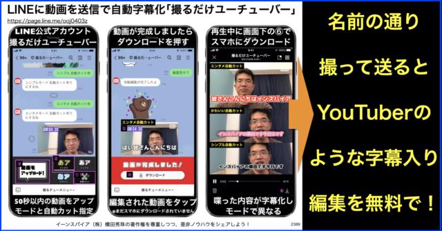 LINEに動画を送ると自動で字幕化「撮るだけユーチューバー」