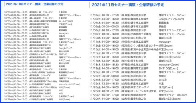 2021年10月以降の講演予定で注目セミナー(新潟県外も多数)